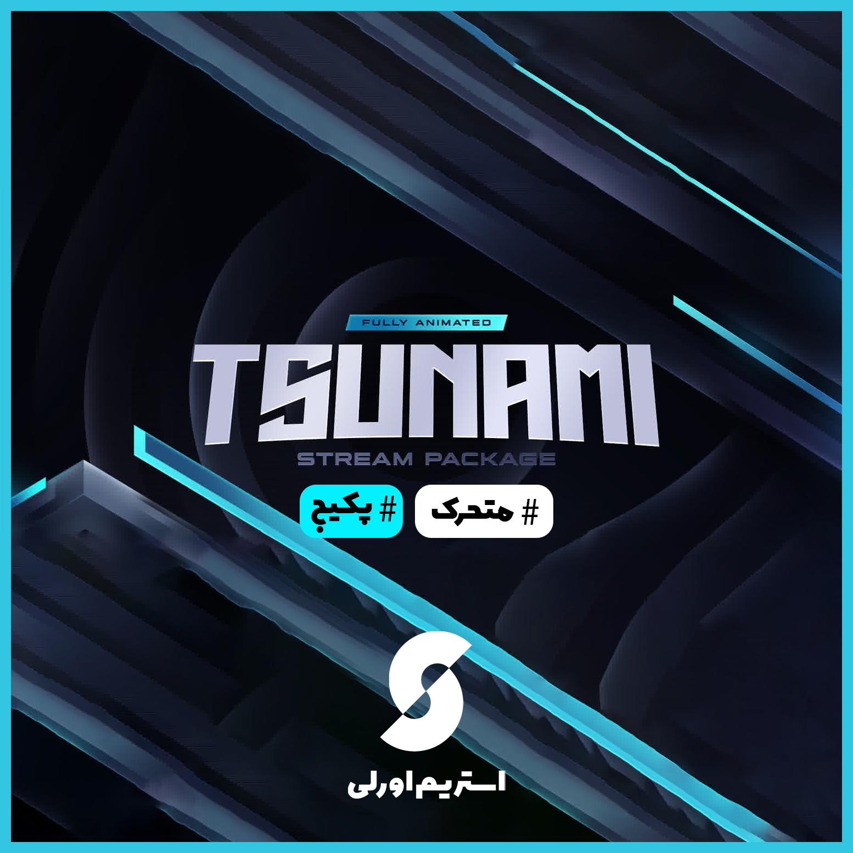 اورلی Tsunami