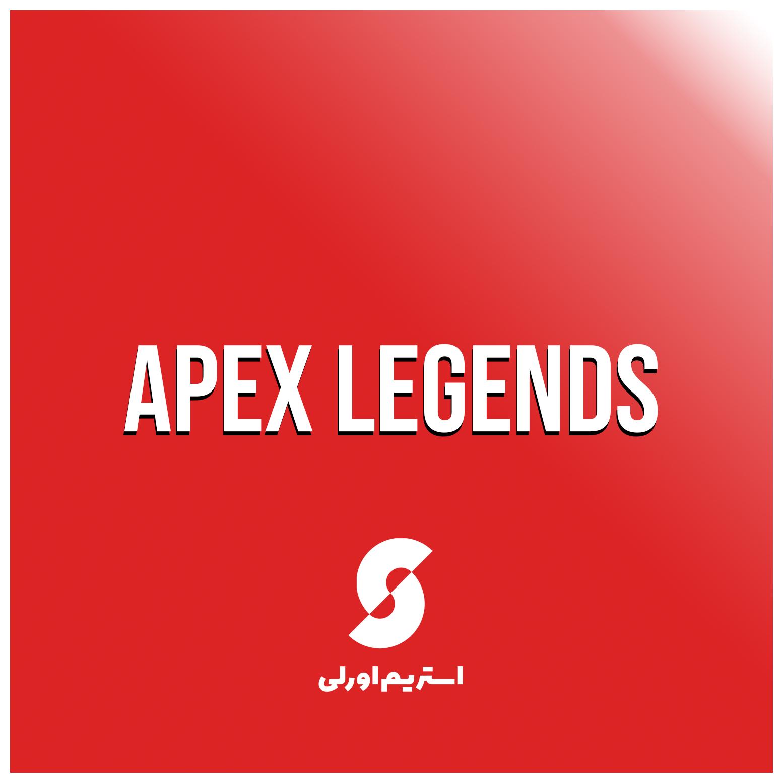 اورلی Apex Legends