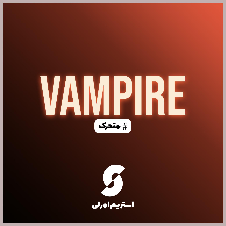 اورلی Vampire