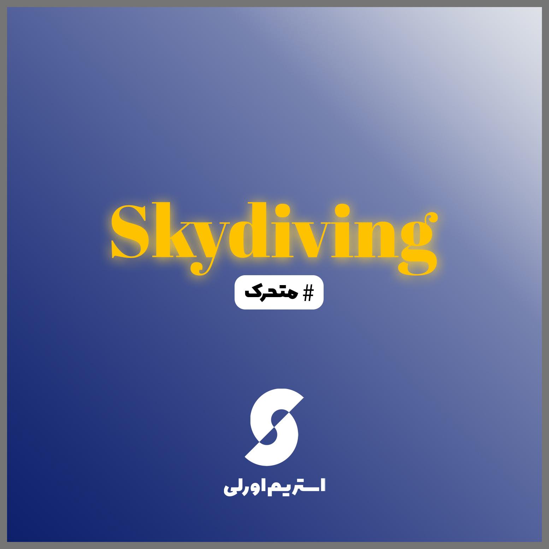 اورلی Skydiving