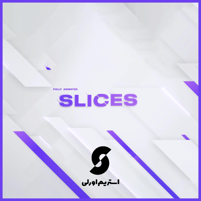 اورلی Slices