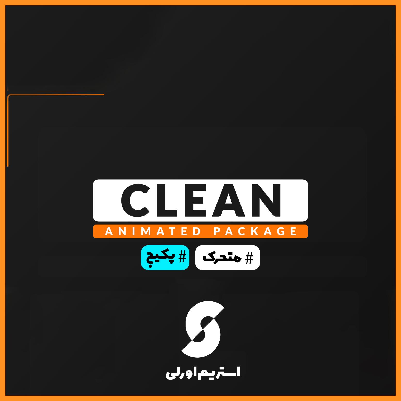 اورلی Clean
