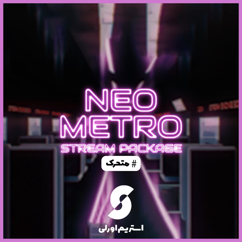 اورلی Neo Metro