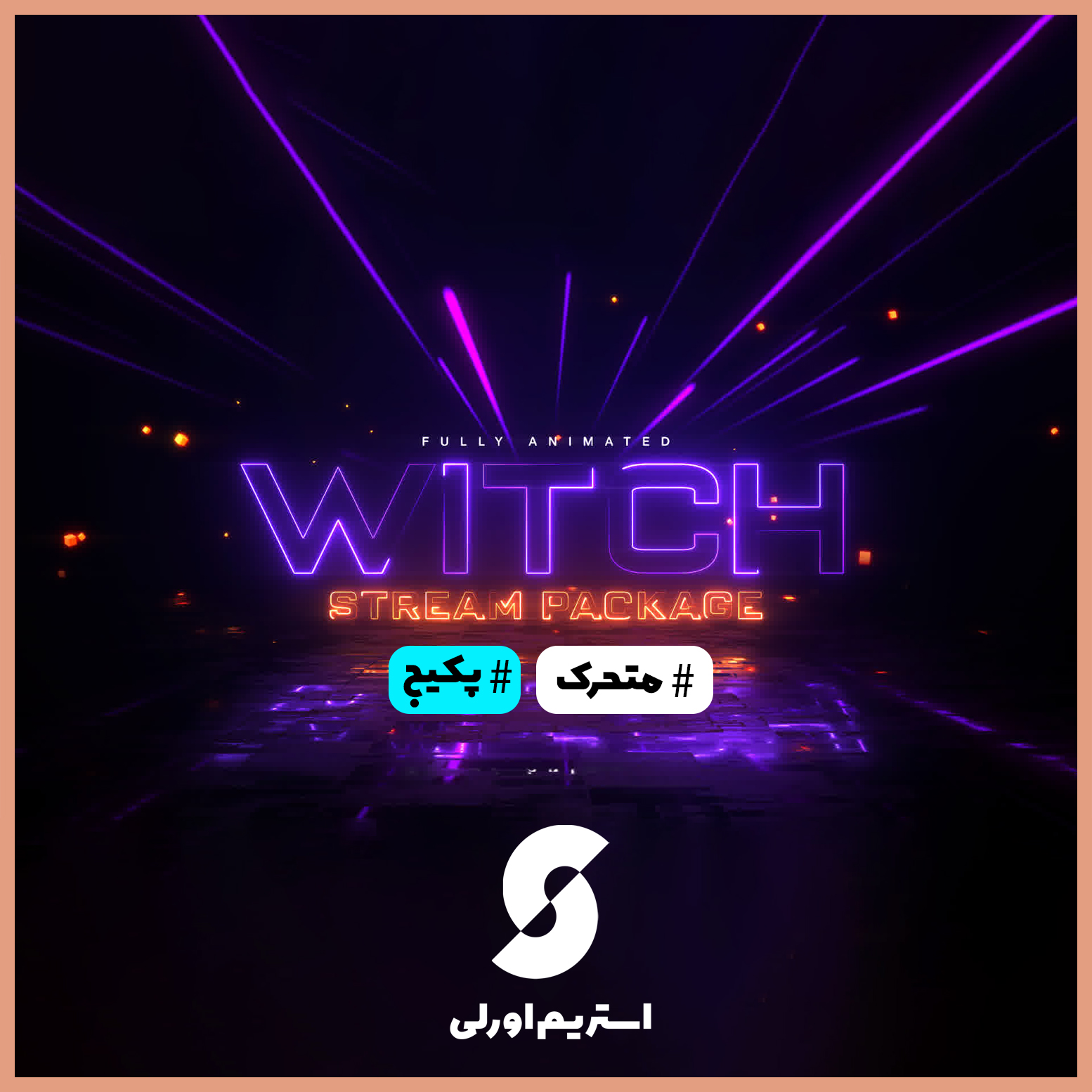 اورلی Witch