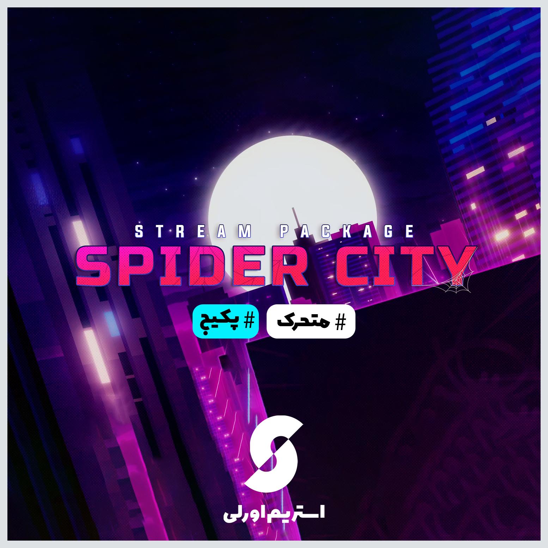 اورلی Spider City