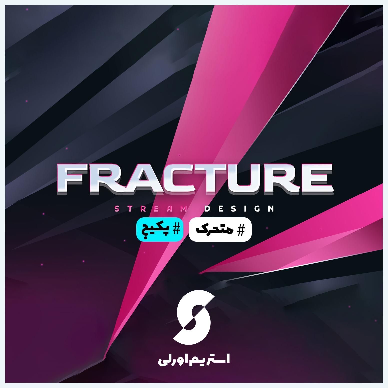اورلی Fracture