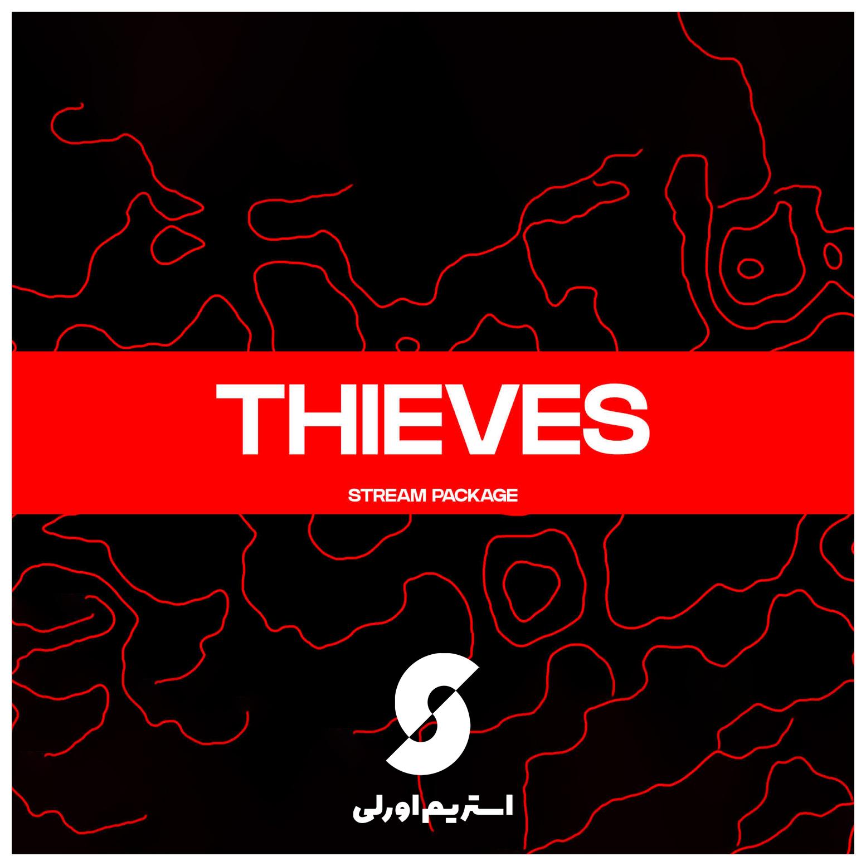 اورلی Thieves