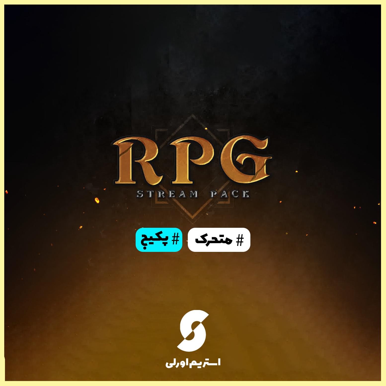 اورلی RPG