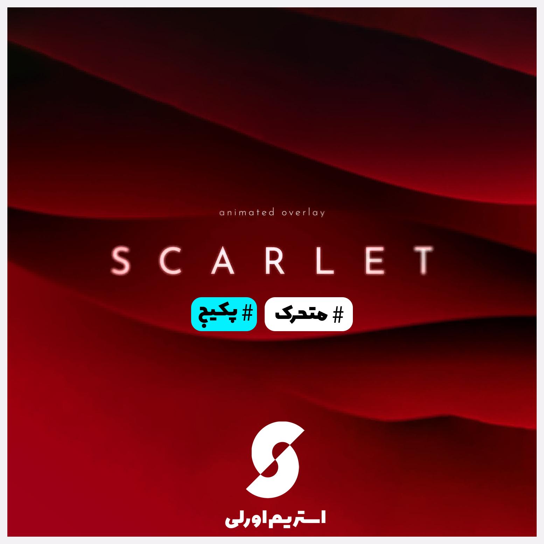 اورلی Scarlet