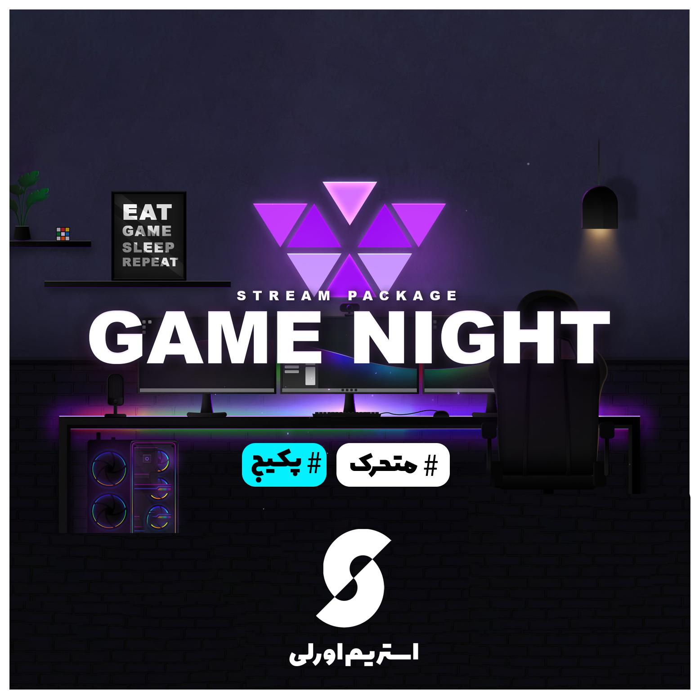 اورلی Game Night