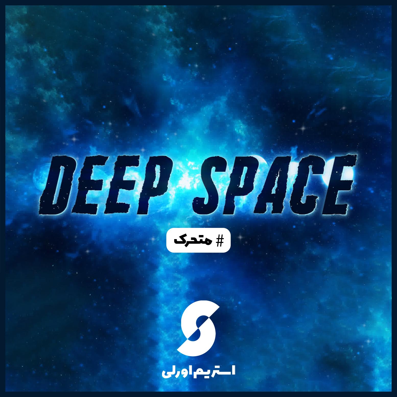 اورلی Deep Space