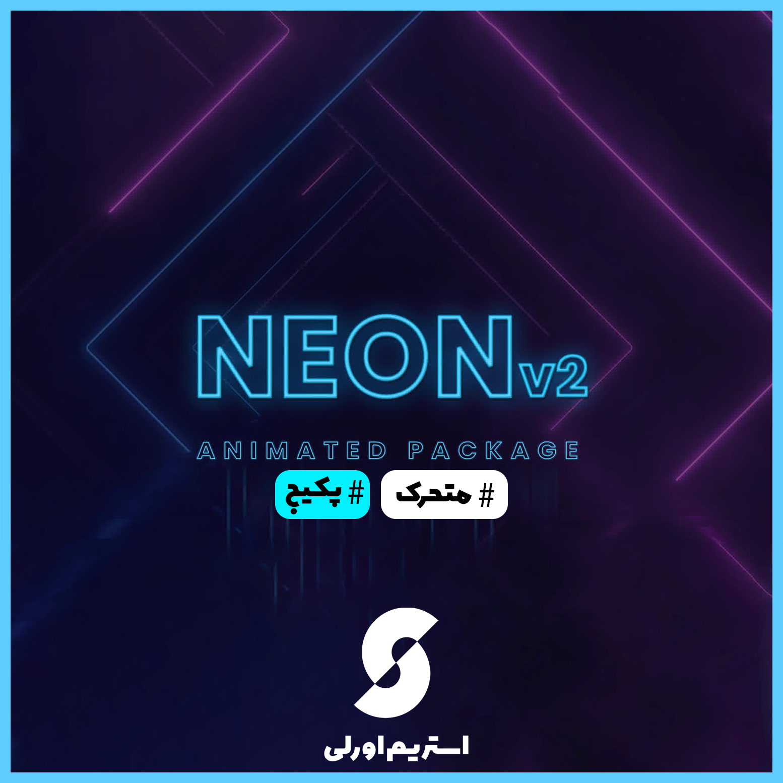 اورلی Neon v2